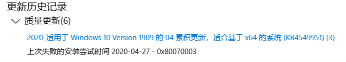 0x80070003错误